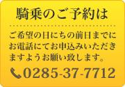 騎乗のご予約はご希望の日にちの前日までにお電話にてお申込みいただきますようお願い致します。電話番号0285-37-7712