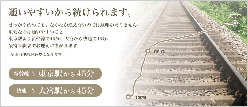 通いやすいから続けられます。せっかく始めても、なかなか通えないのでは意味がありません。重要なのは通いやすいこと。東京駅より新幹線で45分、大宮から快速で45分。最寄り駅までお迎えにあがります(※事前連絡が必要になります)